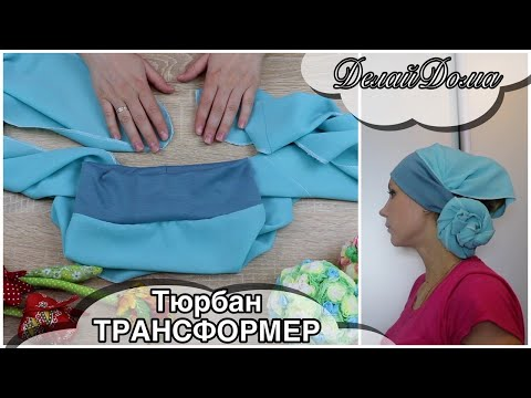 Как пошить тюрбан ТРАНСФОРМЕР, платок для храма / How to sew turban