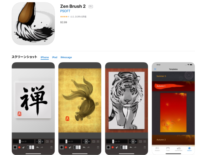 Zen Brush 2 - drawing app